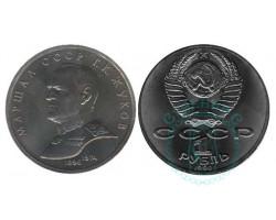 1 рубль Маршал СССР Г.К.Жуков, 1990