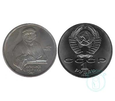 1 рубль 500 лет со дня рождения Ф.Скорины, 1990