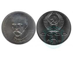 1 рубль 125 лет со дня рождения Я.Райниса, 1990