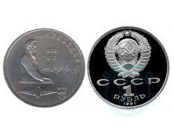 1 рубль 125 лет со дня рождения П.Н.Лебедева, 1991