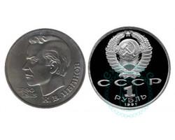 1 рубль 100 лет со дня рождения К.В.Иванова, 1991