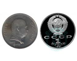 1 рубль 100 лет со дня рождения С.С.Прокофьева, 1991
