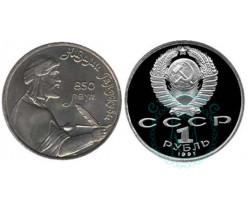 1 рубль 850 лет со дня рождения Низами Гянджеви, 1991