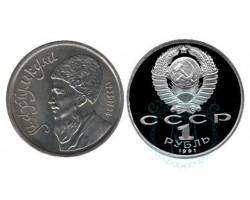1 рубль Махтумкули, 1991