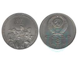 3 рубля 70 лет Октябрьской революции, 1987