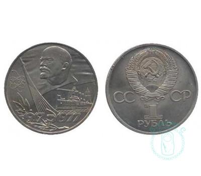 1 рубль 60 лет Октябрьской революции, 1977г.
