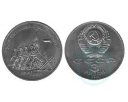 3 рубля 50 лет победы под Москвой, 1991
