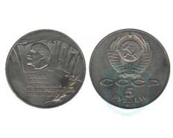 5 рублей 70 лет Октябрьской революции, 1987
