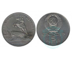 5 рублей Памятник Петру I в Ленинграде, 1988