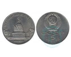 5 рублей Памятник Тысячилетие России в Новгороде, 1988