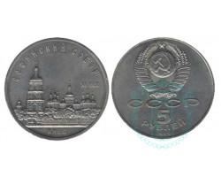 5 рублей Софийский Собор в Киеве, 1988