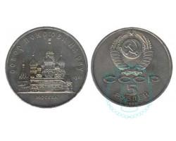 5 рублей Собор Покрова на Рву в Москве, 1989
