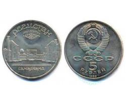 5 рублей Ансамбль Регистан в Самарканде, 1989