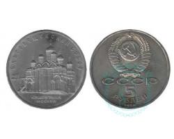 5 рублей Благовещенский собор в Москве, 1989