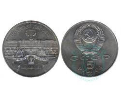 5 рублей Большой дворец в Петродворце, 1990