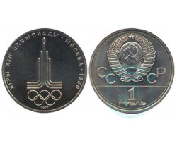 1 рубль Олимпиада-80 (Эмблема Олимпийских игр), 1977г.