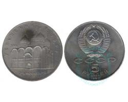 5 рублей Успенский собор в Москве, 1990