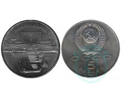 5 рублей Матенадаран в Ереване, 1990