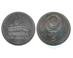 5 рублей Архангельский собор в Москве, 1991