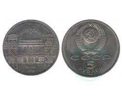 5 рублей Государственный банк в Москве, 1991
