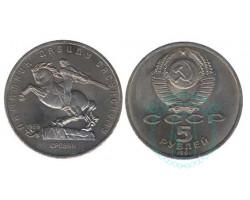 5 рублей Памятник Давиду Сасунскому в Ереване, 1991