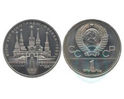 1 рубль Олимпиада-80 (Московский Кремль), 1978