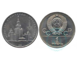 1 рубль Олимпиада-80 (МГУ), 1979