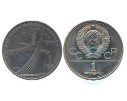 1 рубль Олимпиада-80 (Космос), 1979