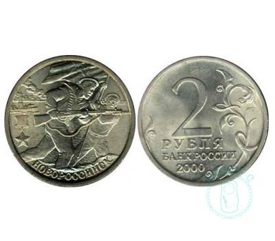 2 рубля Новороссийск