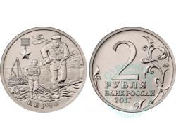 2 рубля Керчь 2017