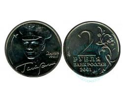 2 рубля Гагарин СПМД