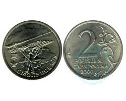 2 рубля Смоленск